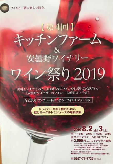 KFワイン祭.jpg