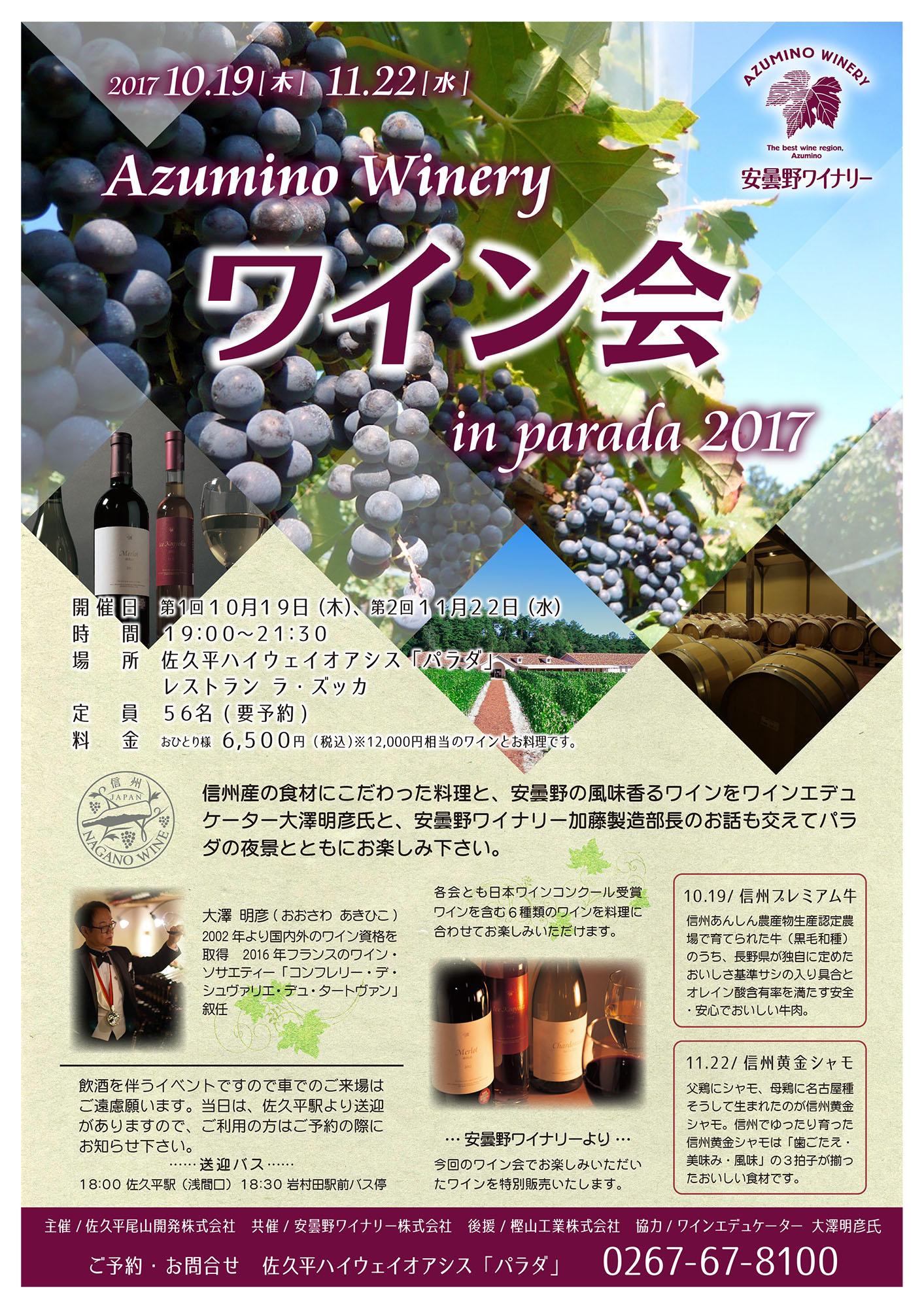 ワイン会.jpg