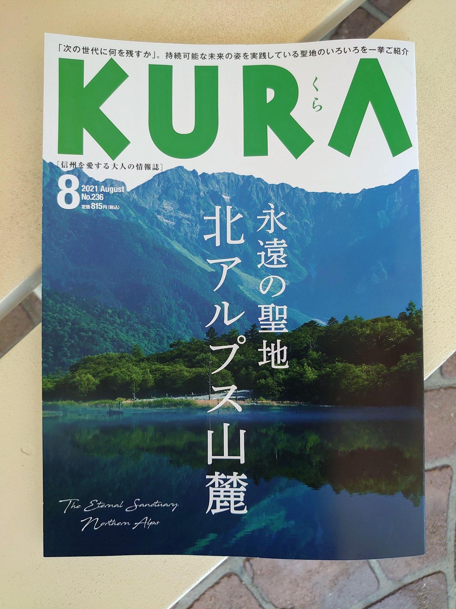 KURA8.jpg