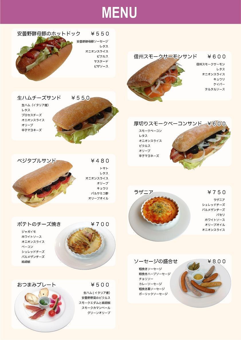 お食事メニュー表.jpg