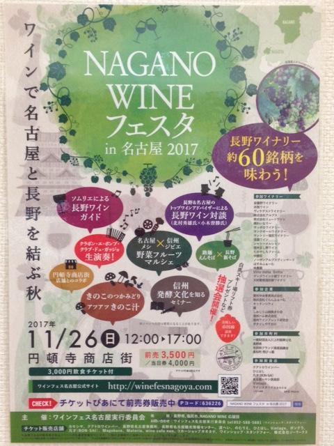 長野ワイン フェスタ in 名古屋.JPG