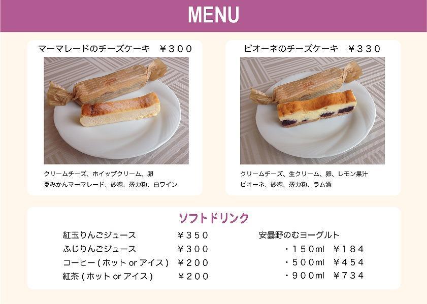 デザート&ソフトドリンクメニュー表.jpg