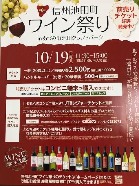 池田町ワイン祭り.jpg